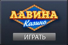 Lavina-casino