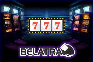 belatra-igrovye-avtomaty-besplatno