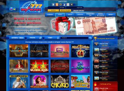 Играть в игровые автоматы онлайн-казино Вулкан 777