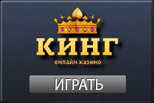 king-casino-igrat