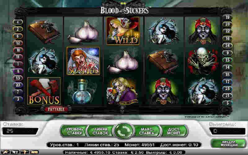 Играть в Blood Suckers!